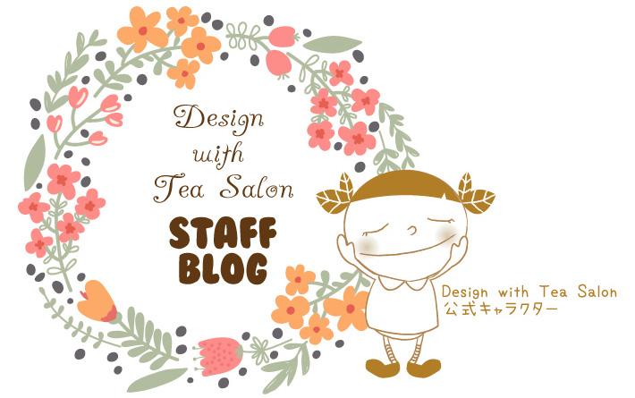 ハーブティー専門店Design with Tea Salon スタッフブログ